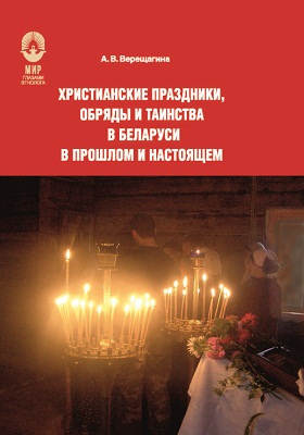 Христианские праздники, обряды и таинства в Беларуси в прошлом и настоящем: научное издание