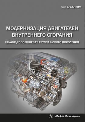 Модернизация двигателей внутреннего сгорания : цилиндропоршневая группа нового поколения