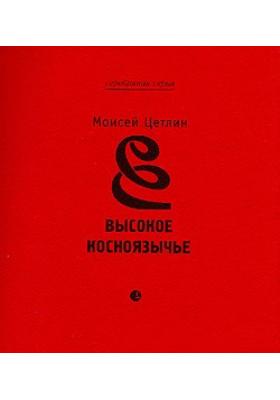 Высокое косноязычье : Стихотворения. 1927-1991