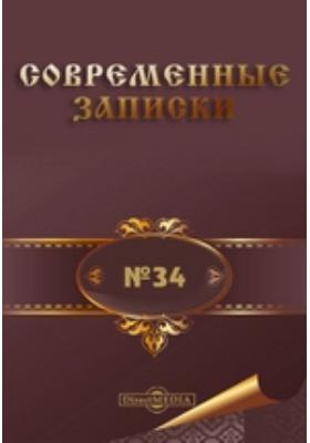 Современные записки. 1928. № 34