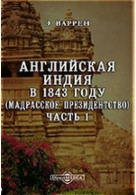 Английская Индия в 1843 году (Мадрасское президентство), Ч. 1