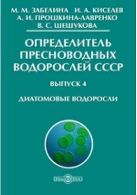 Определитель пресноводных водорослей СССР. Вып. 4. Диатомовые водоросли