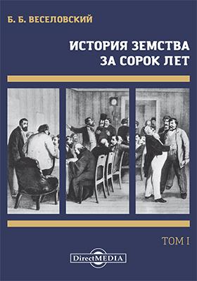 История земства за сорок лет: монография : в 4 томах. Том 1