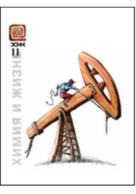 Химия и жизнь - XXI век: ежемесячный научно-популярный журнал. 2010. № 11