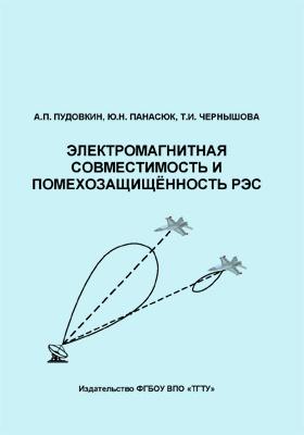Электромагнитная совместимость и помехозащищённость РЭС: учебное пособие