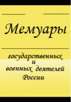 Адмирал Александр Васильевич Колчак