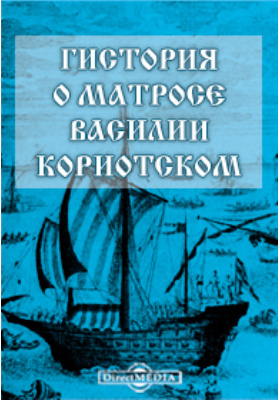 Гистория о матросе Василии Кориотском: издание памятников древнерусской письменности