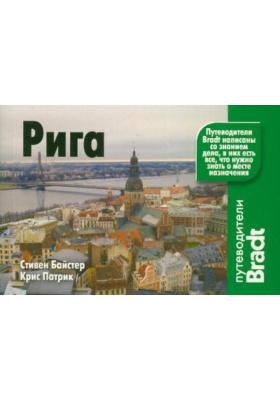 Рига = Riga