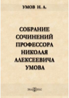 Собрание сочинений профессора Николая Алексеевича Умова: публицистика. Т. 3. Речи и статьи общего содержания