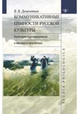 Коммуникативные ценности русской культуры. Категория персональное в лексике и прагматике: монография