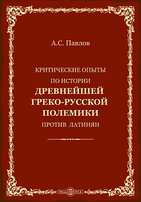Критические опыты по истории древнейшей греко-русской полемики против латинян: духовно-просветительское издание