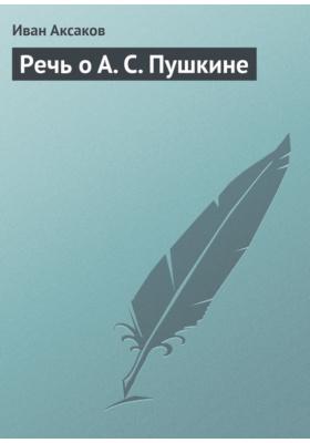 Речь о А.С.Пушкине