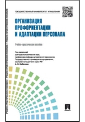 Управление персоналом : теория и практика. Организация профориентации и адаптации персонала: учебно-практическое пособие