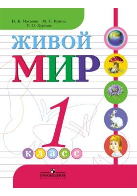Живой мир. 1 класс : Учебник для специальных (коррекционных) образовательных учреждений VIII вида. 4-е издание
