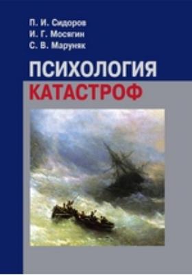 Психология катастроф: учебное пособие