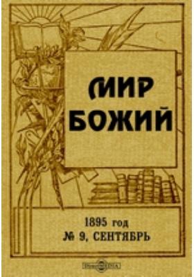 Мир Божий год: журнал. 1895. № 9, Сентябрь