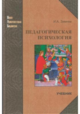 Педагогическая психология : Учебник для вузов. 2-е издание, дополненное, исправленное и переработанное