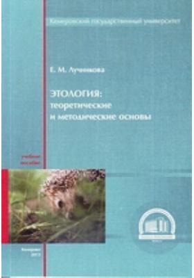 Этология : теоретические и методические основы: учебное пособие