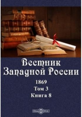 Вестник Западной России. 1869. Т. 3, Книга 8