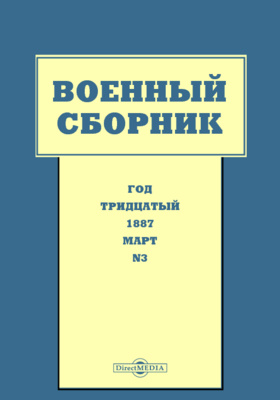 Военный сборник: журнал. 1887. Т. 174. №3