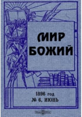 Мир Божий год: журнал. 1896. № 6, Июнь