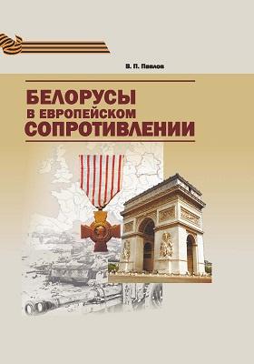 Белорусы в европейском Сопротивлении: научно-популярное издание