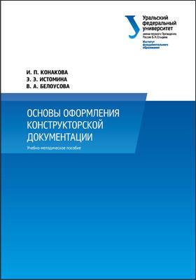 Основы оформления конструкторской документации: учебно-методическое пособие
