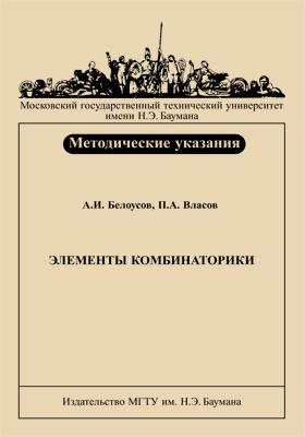Элементы комбинаторики : Методические указания к выполнению домашнего задания: методические указания