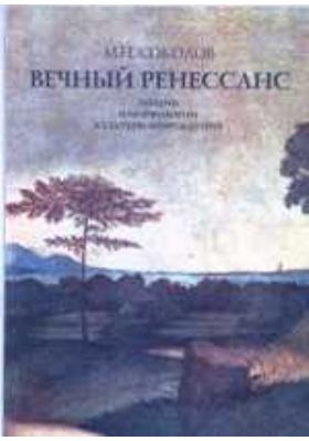 Вечный Ренессанс. Лекции о морфологии культуры Возрождения