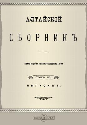 Алтайский сборник: газета. 1899. Т. 4. Вып. 2