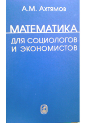 Математика для социологов и экономистов: учебное пособие