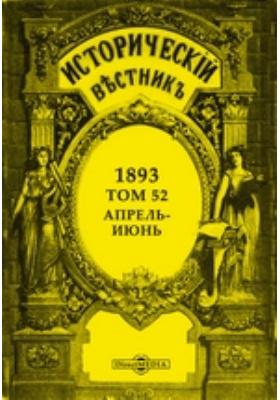 Исторический вестник: журнал. 1893. Том 52, Апрель-июнь