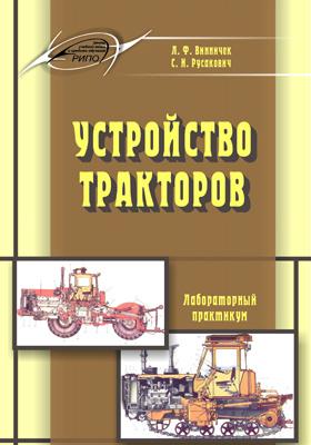 Устройство тракторов : лабораторный практикум: учебное пособие