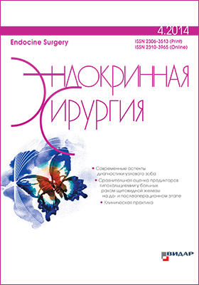 Эндокринная хирургия: ежеквартальный научно-практический журнал. 2014. № 4