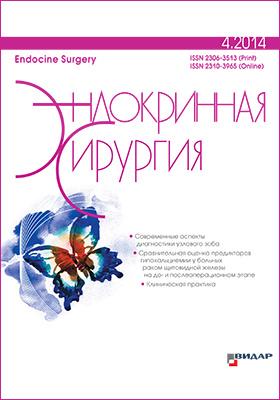 Эндокринная хирургия: журнал. 2014. № 4