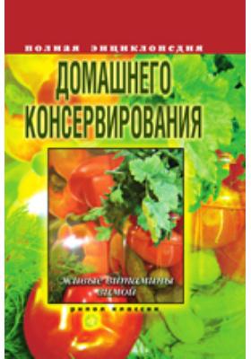 Полная энциклопедия домашнего консервирования. Живые витамины зимой: энциклопедия