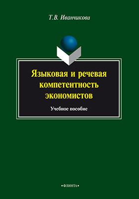 Языковая и речевая компетентность экономистов: учебное пособие