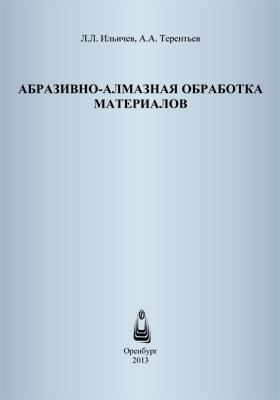 Абразивно-алмазная обработка материалов: учебное пособие