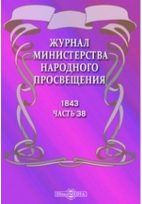 Журнал Министерства Народного Просвещения. 1843, Ч. 38