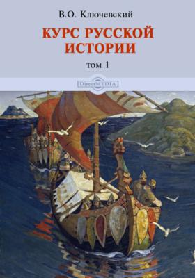 Курс русской истории. Т. 1
