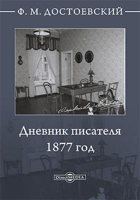 Дневник писателя. 1877 год: документально-художественная литература