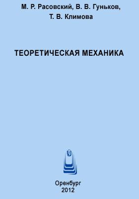 Теоретическая механика : задачник: практикум