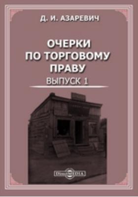 Очерки по торговому праву. Вып. 1