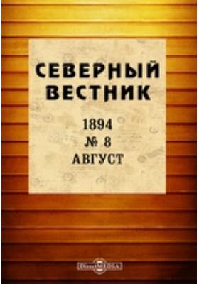 Северный вестник. 1894. № 8, Август