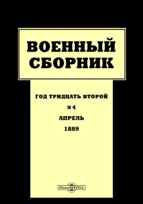 Военный сборник. 1889. Т. 186. №4