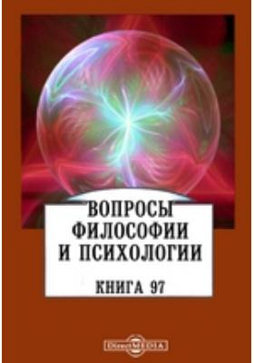 Вопросы философии и психологии: журнал. 1909. Книга 97