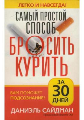 Самый простой способ бросить курить = Smoke-Free in 30 Days