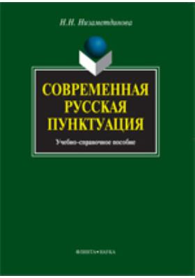 Современная русская пунктуация: учебно-справочное пособие
