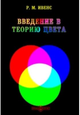 Введение в теорию цвета