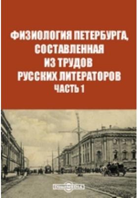 Физиология Петербурга, составленная из трудов русских литераторов: публицистика, Ч. 1